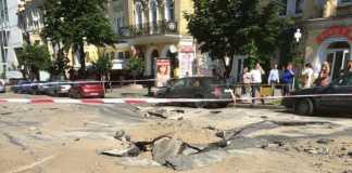 В центре Киева провалилась дорога