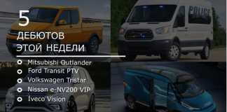 Mitsubishi-Outlander-PHEV-Concept-S-Volkswagen-Tristar-Nissan-e-NV200-VIP-Iveco-Vision-Ford-Transit-PTV