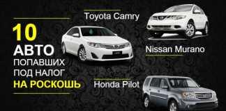10 авто, попавших под налог на роскошь