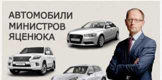 Какими автомобилями владеют министры Яценюка