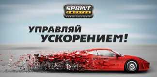 «Спринт-Бустер Украина»