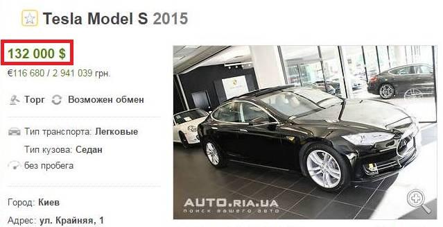 Тесла Модель С, цена в Украине
