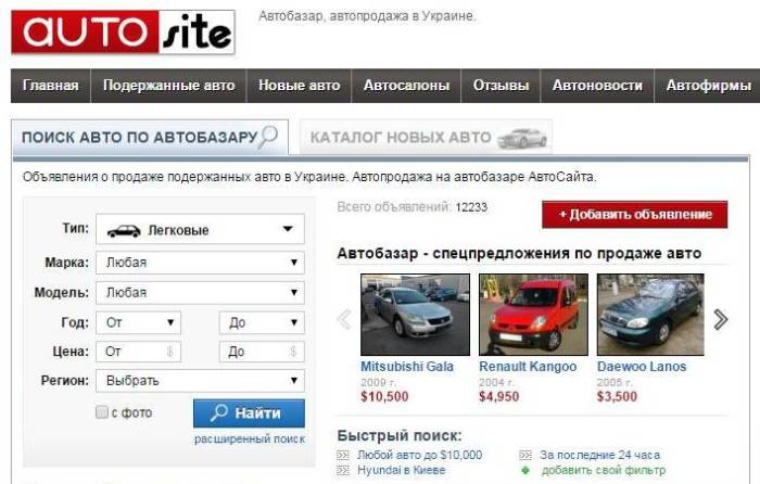 Автобазары Украины - Autosite