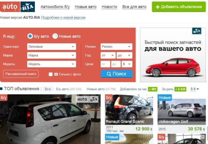 Автобазары Украины - Авториа