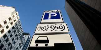 Платная парковка Киева
