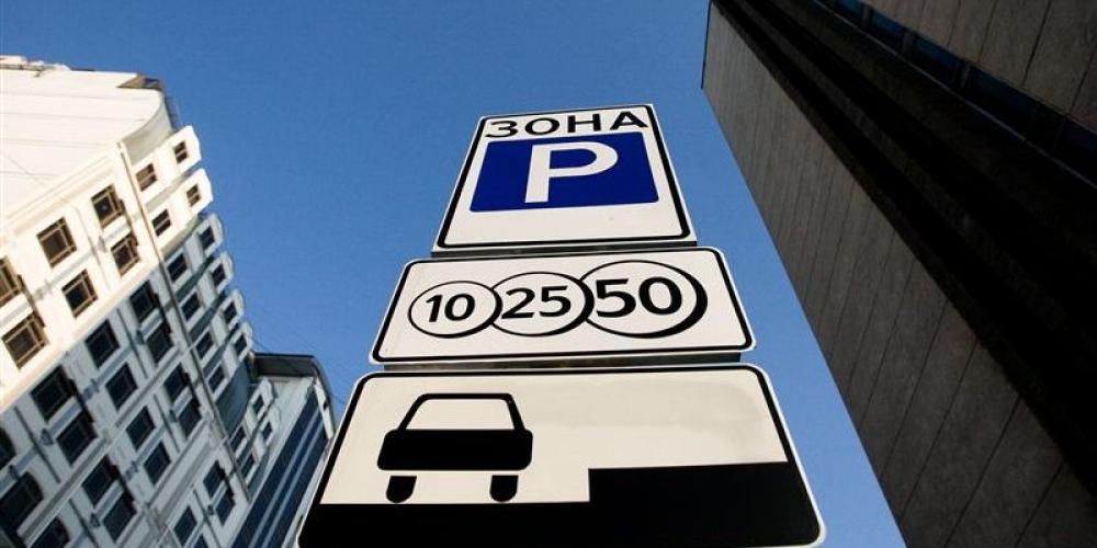 Нові правила паркування: що зміниться та до чого призведе реформа?