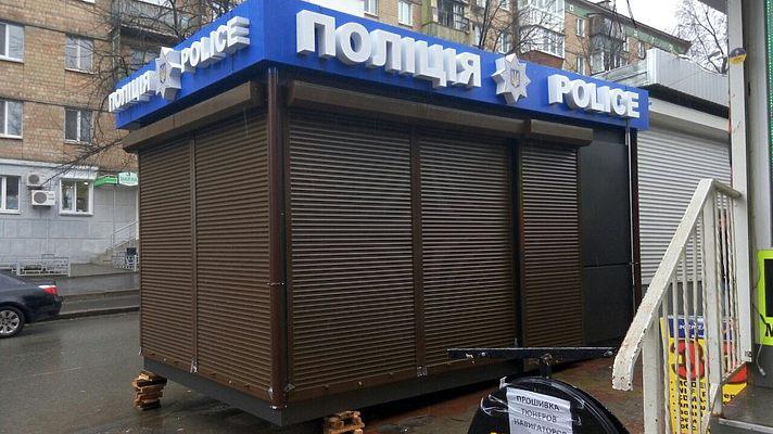 Киоск полиции в Киеве