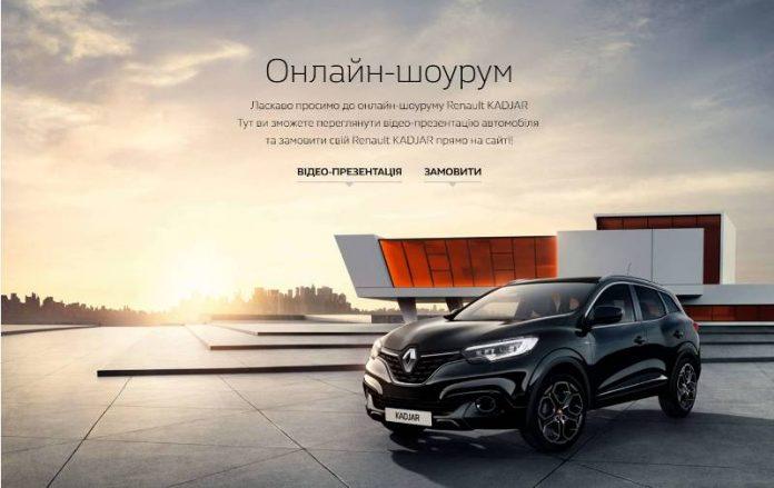 Онлайн-шоурум Renault Kadjar