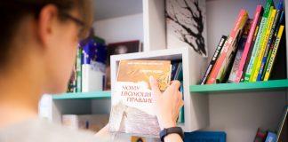 В сервисных центрах МВД можно будет взять или оставить книгу